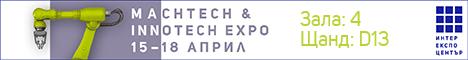Вива-Б ще участва на MACHTECH & INNOTECH EXPO 2019