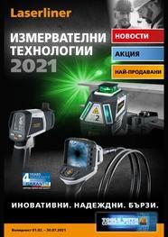 ПРОМО БРОШУРА LASERLINER 2021