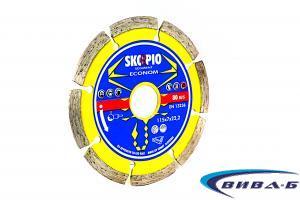 Диамантен диск за рязане на бетон Econom Segment 125