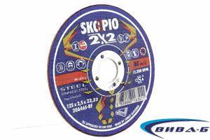Диск рязане и шлайфане инокс 125х2,5х22 2Х2