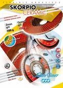 Ламелни дискове с керамична шкурка