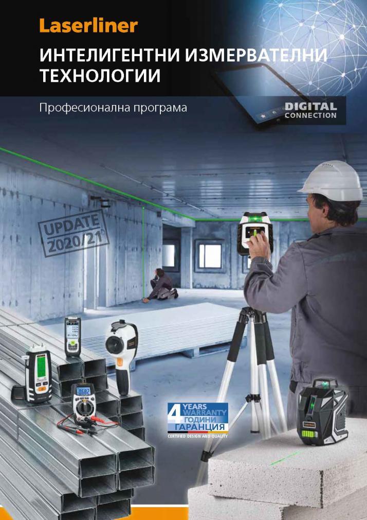 Каталог Laserliner Професионална програма 2020/2021