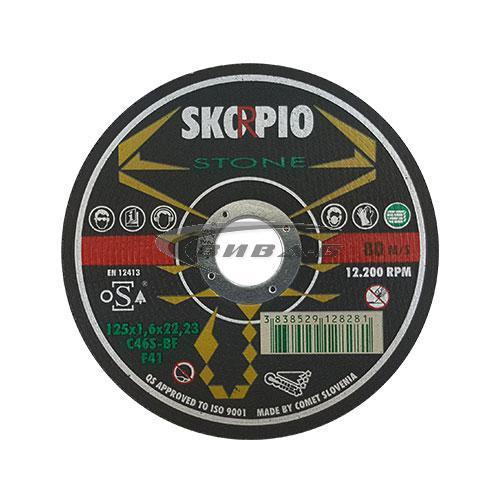 Карбофлексов диск за рязане на неметал SwatyComet Skorpio 125х1.6х22