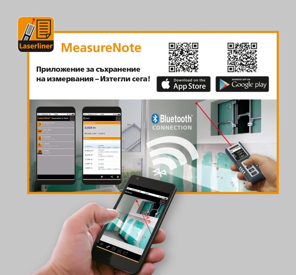 Приложение за съхранение на измервания