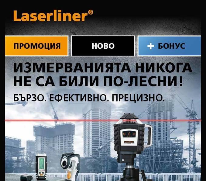 Промо брошура Laserliner 2017