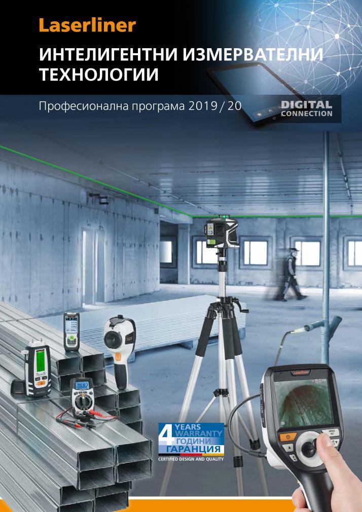 Каталог Laserliner Професионална програма 2019/2020